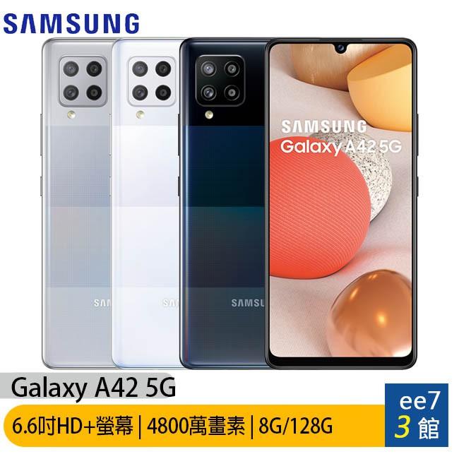 SAMSUNG Galaxy A42 (8G/128G) 6.6吋四鏡長續航5G高速平價手機~2/28前登錄送ee7-3