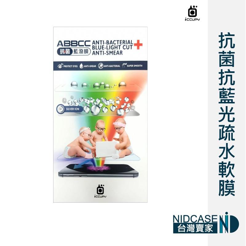 谷歌 GOOLE PIXEL 5 4A 4G 5G 抗藍光抗菌軟膜 螢幕保護貼 保貼 ICCUPY