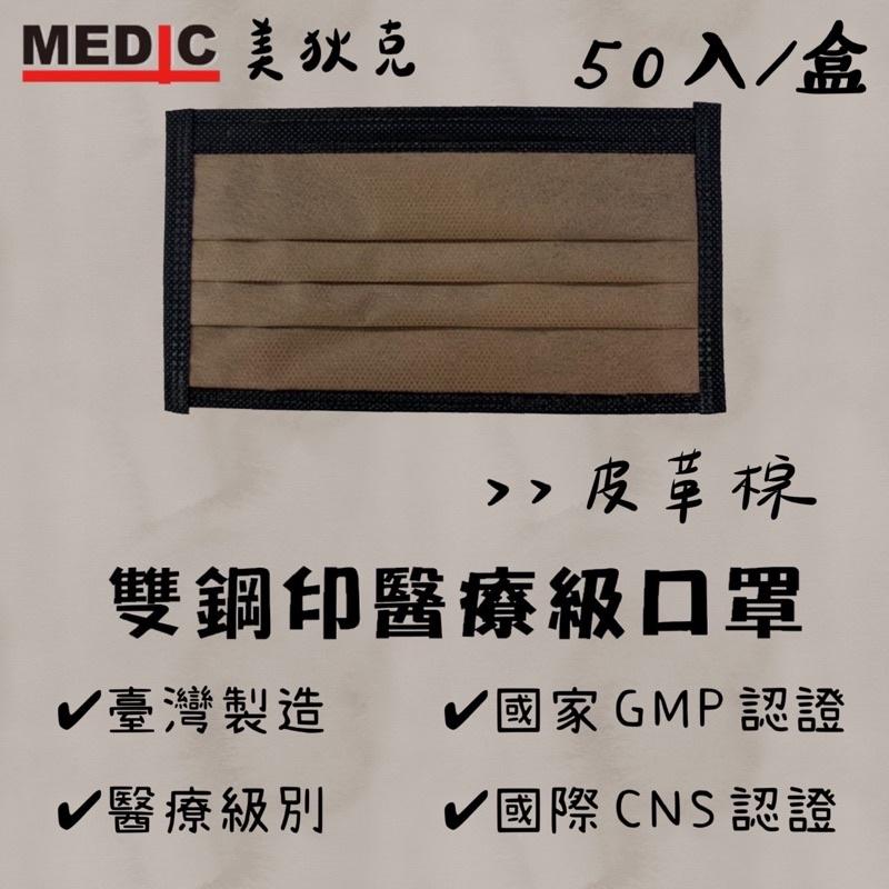 🔥現貨24小時內火速出貨🔥[美狄克成人醫用口罩]皮革棕50入台灣製雙鋼印 醫療口罩 (CNS.GMP雙重認證)