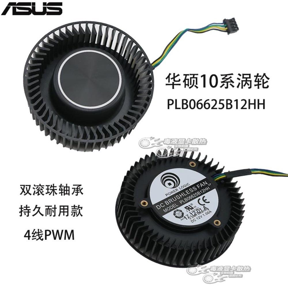 華碩gtx 1060/1070/1070ti/1080ti公版顯卡渦輪風扇plb06625b12hh-主機殼風扇-機上盒