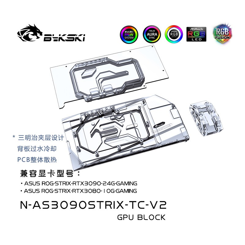 Bykski N-AS3090STRIX-TC-V2顯卡背板顯存水冷頭華碩RTX3090猛禽#致極科技空間MOD