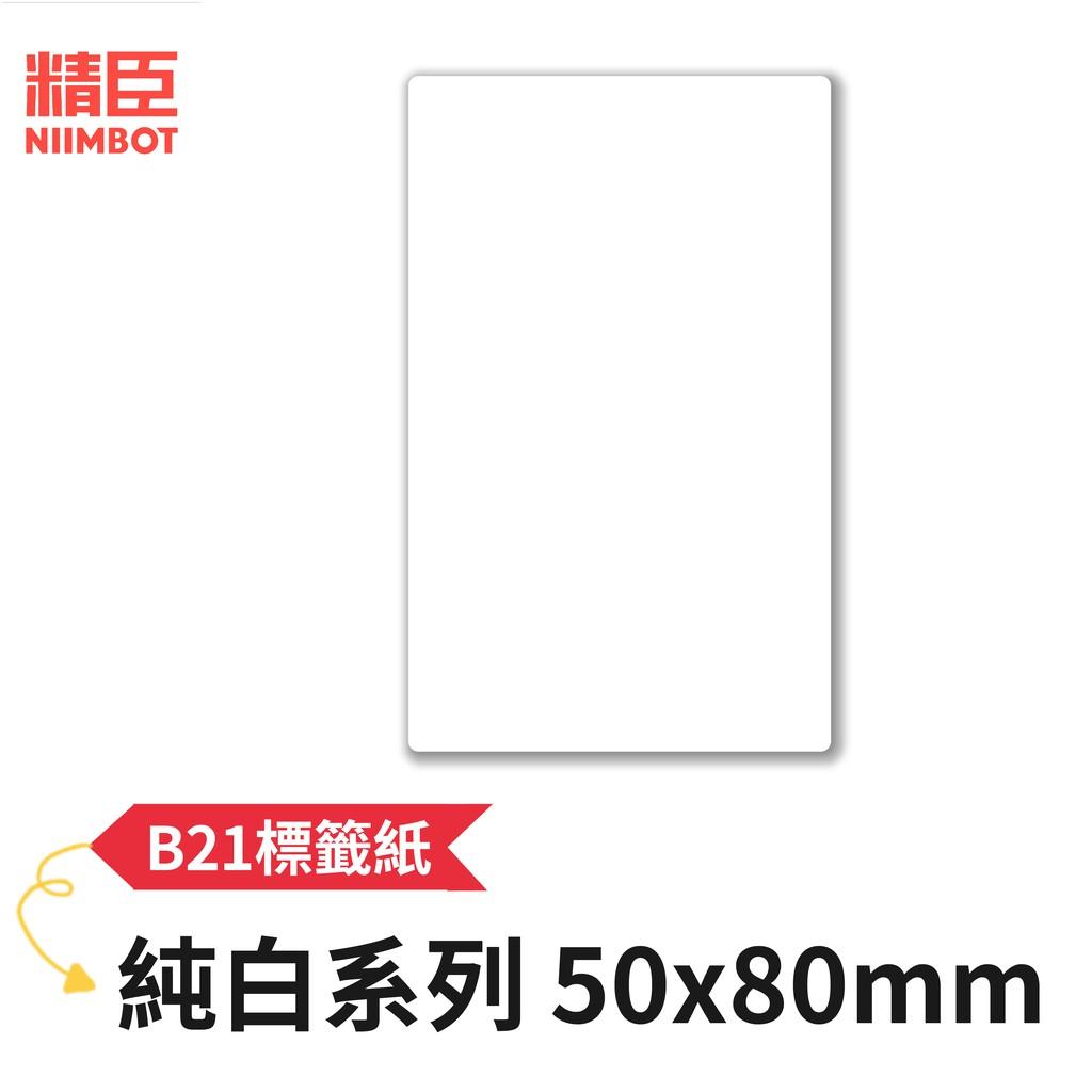[精臣] B21標籤紙 純白系列 50x80mm 精臣標籤紙 標籤貼紙 熱感貼紙 打印貼紙 標籤紙 貼紙