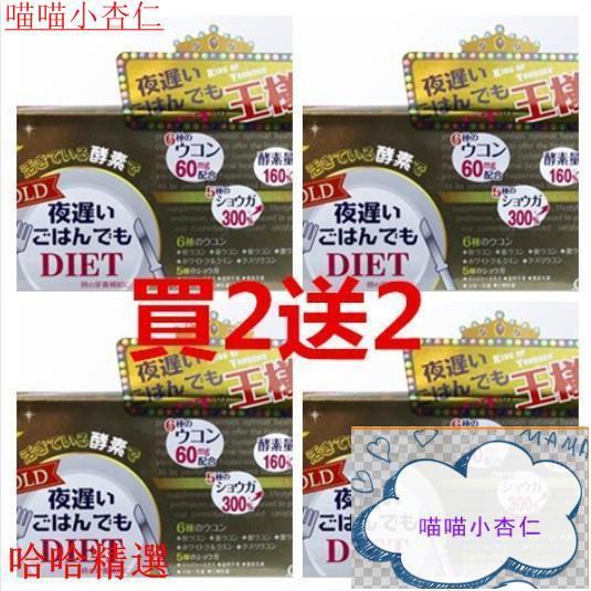 【買2送2】日本正品 新谷酵素30包入 加強黃金版NIGHT DIET 夜遲 酵素 王樣加強版果蔬精華  美化妳=杏仁