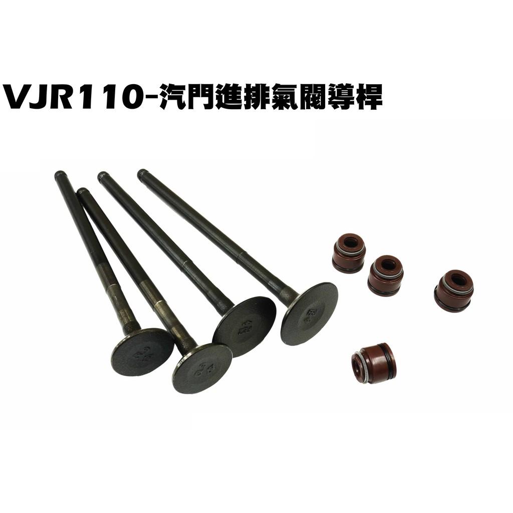VJR 110-汽門進排氣閥導桿【正原廠零件、SE22AC、SE22AA、SEE22AD、光陽汽缸頭漏氣】
