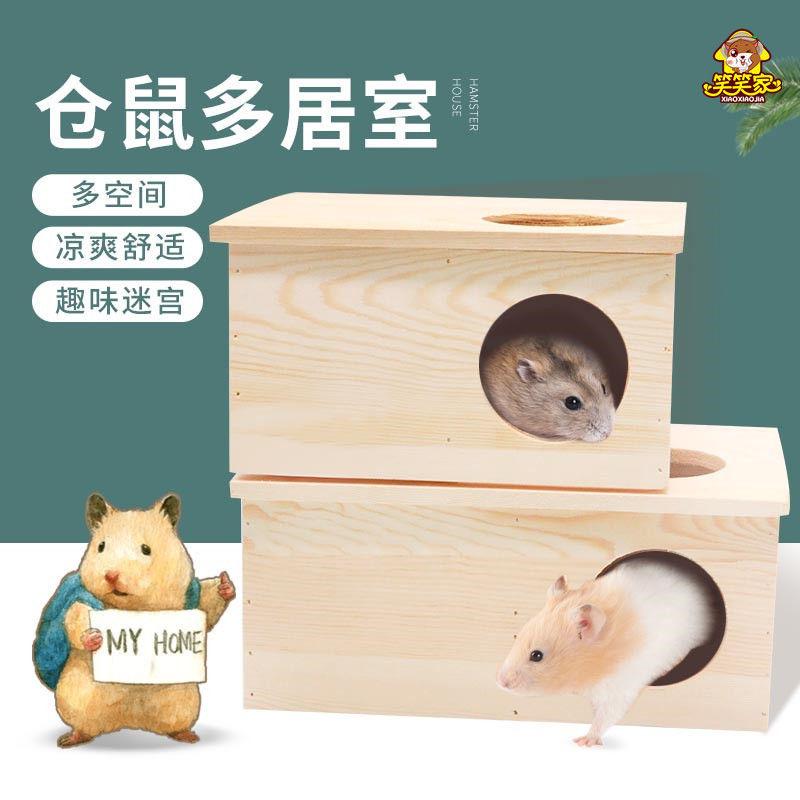 倉鼠木屋 倉鼠房子多居室 天然原木平頂木屋  倉鼠躲避屋迷宮玩具 倉鼠窩用品 金絲熊木屋 天竺鼠木屋