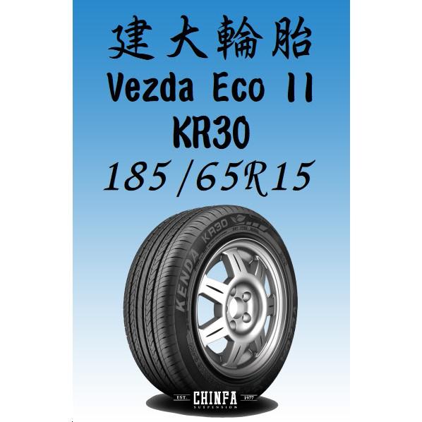 【進發車業】KENDA建大輪胎Vezda Eco II KR30-185/65R15 (含安裝/免運費/全新)