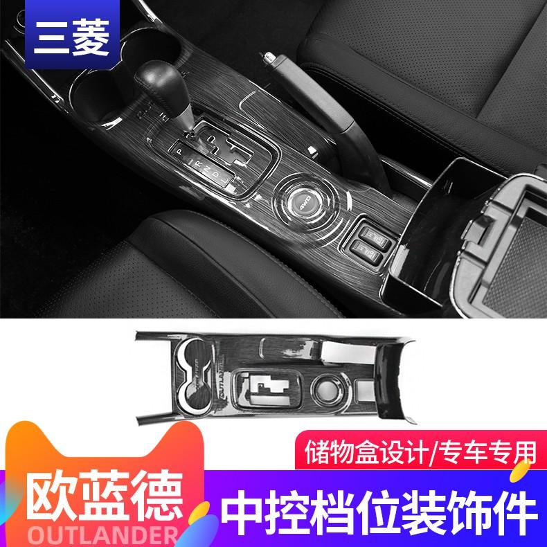 Mitsubishi~新Outlander 中控面板擋位面板榮耀版排擋手剎升窗按鍵改裝內飾貼