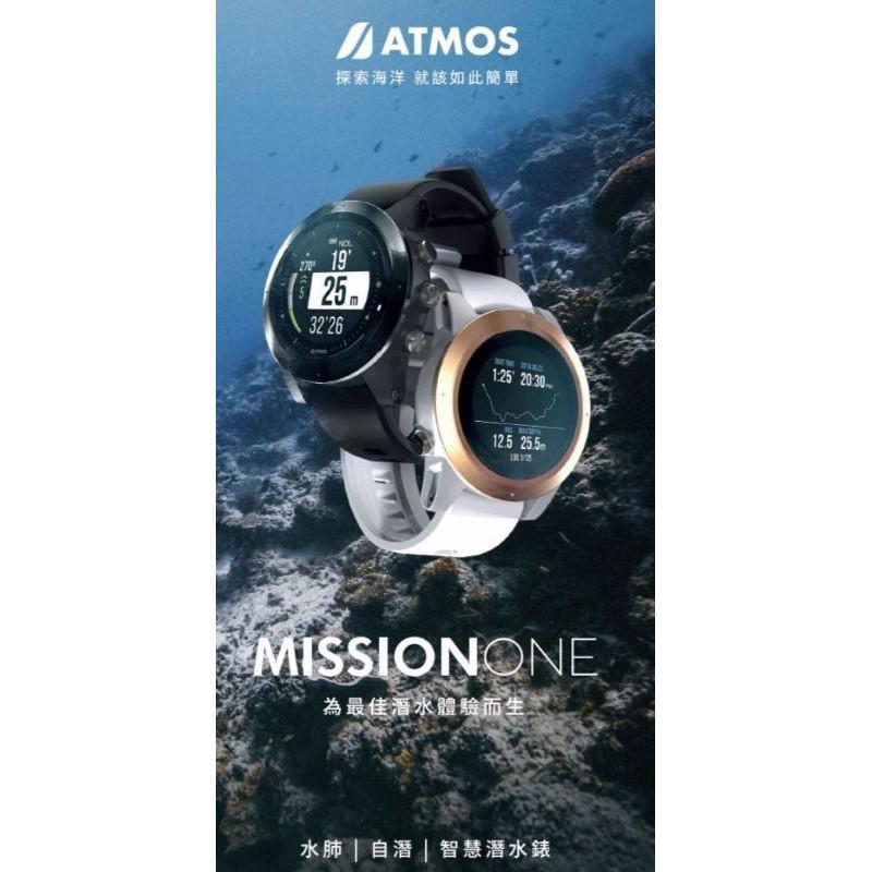 全新現貨 ATMOS Mission one 潛水電腦錶(高氧潛水/水肺潛水/自由潛水) 兩年保固 情侶款 送保護貼