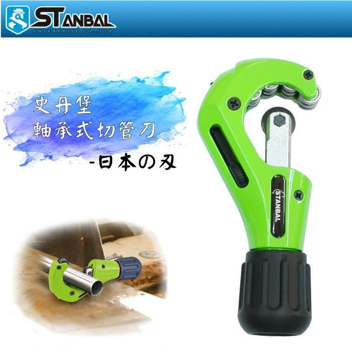 史丹堡 切管刀 切管器 ST-SRA-350B 白鐵 日本刀刃 12軸承 切口平整 壓接管可用 3-35mm 螢宇五金