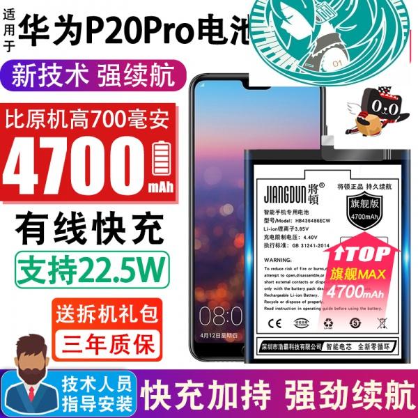 將頓適用於 華為P20Pro電池原裝正品大容量P20 Plus CLT-aloo AL01 CLT-al00更換手機魔改