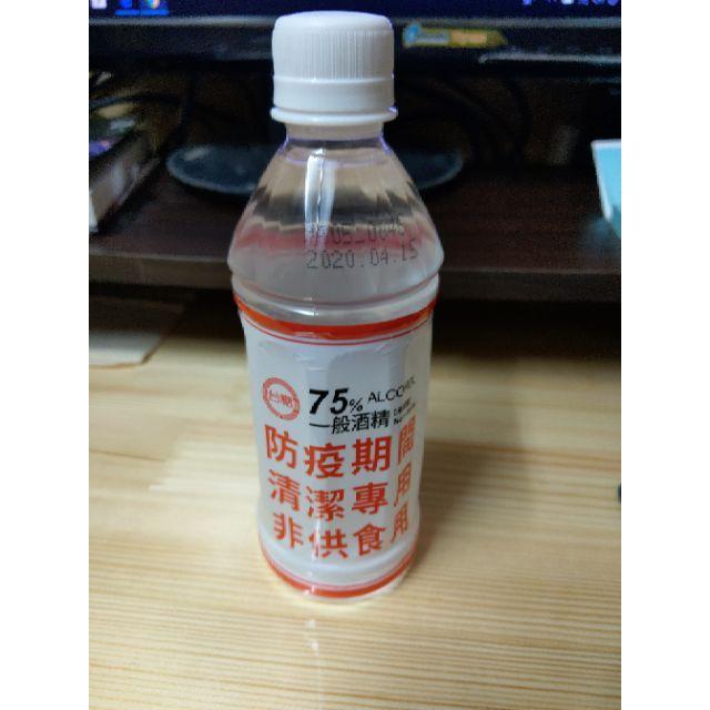 台酒 台糖 75%乙醇酒精 防疫