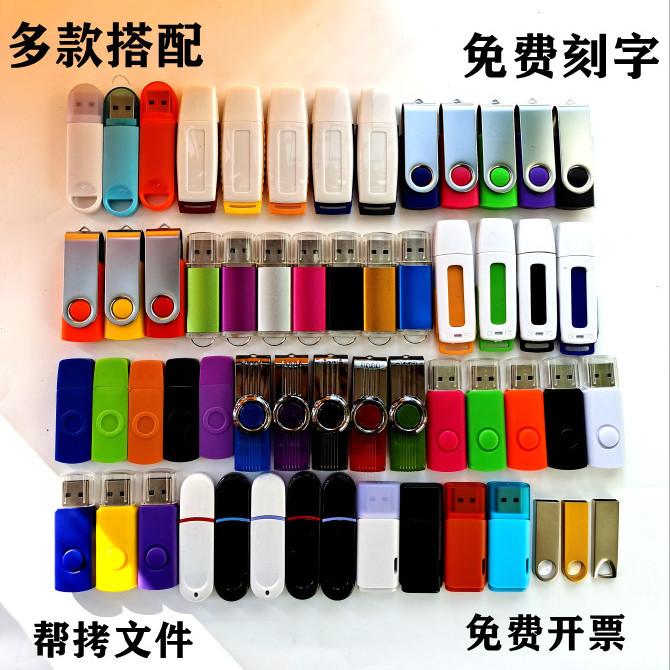 (快速發貨商品)批發隨身碟USB 1G/2G/4G/8G刻字客制化招投標書專用禮品辦公電子文件小容量