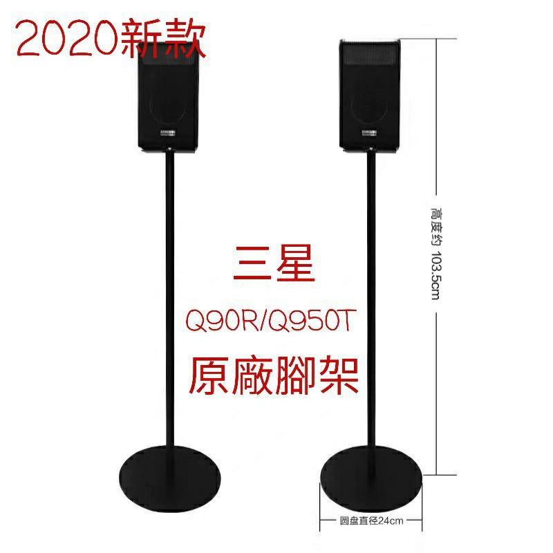 ♥2020新款到貨 台灣現貨♥三星 Q950T Soundbar 官方專用腳架 聲霸 後環繞腳架 Q900T Q90R
