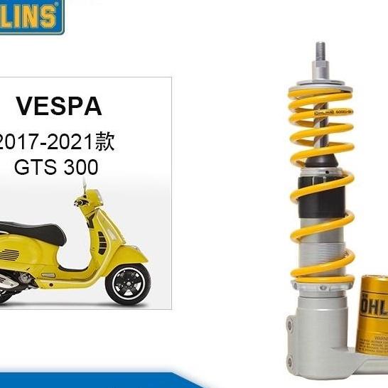 OHLINS Vespa300改裝歐林斯摩托車前避震器 GTS 六日直上店內貨[笑臉汽配]😉