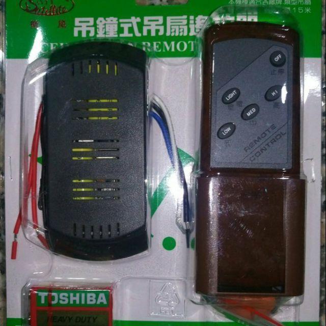 吊扇遙控器/吊鐘式遙控器/吊扇專用遙控器/通用遙控器/吊扇燈遙控器