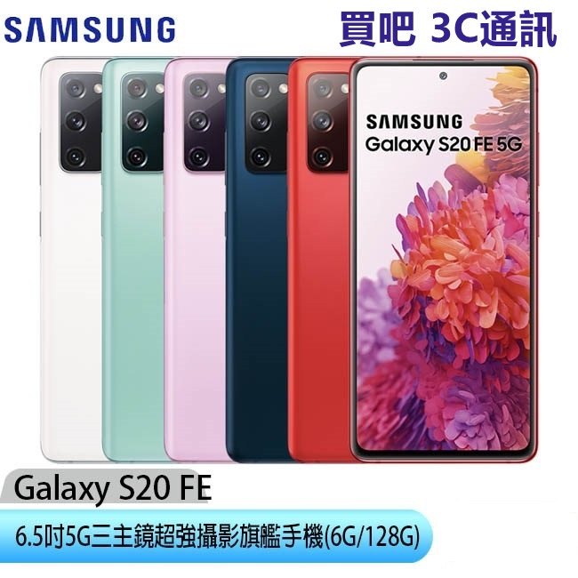 當天出貨 全新三星SAMSUNG Galaxy S20 FE 5G 單卡智慧型手機 超便宜