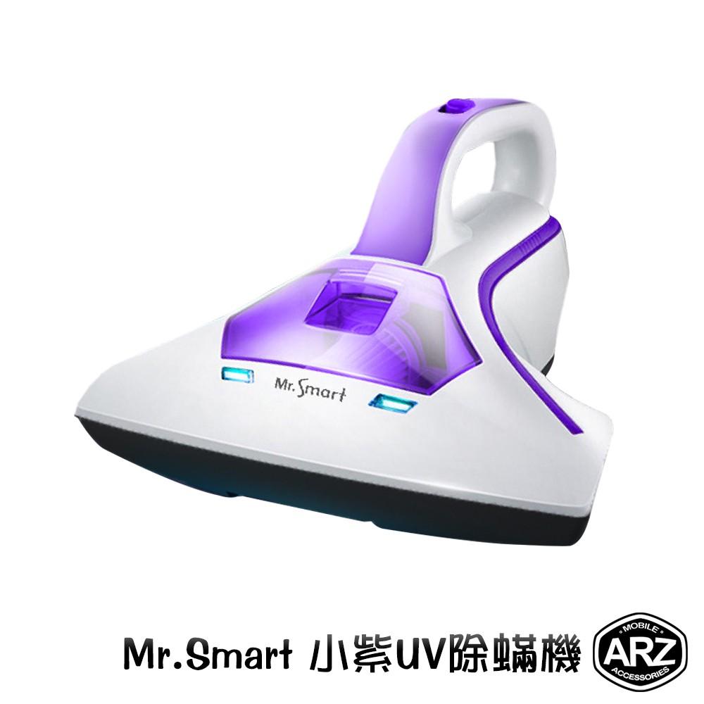 Mr.Smart 小紫 智能UV除蟎吸塵器 輕量手持 殺菌 吸塵蟎 殺菌 除溼 棉被床鋪枕頭 除蟎機 小型塵蟎機 ARZ