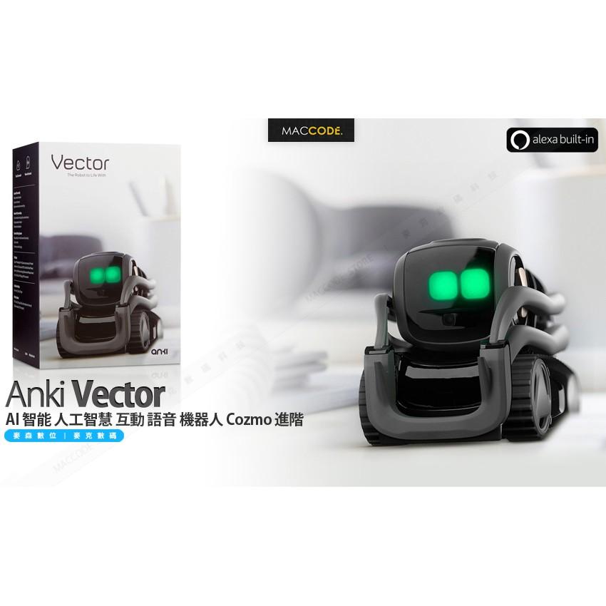 小潔佰貨Anki Vector AI 智能 人工智慧 互動 語音 機器人 Cozmo 進階