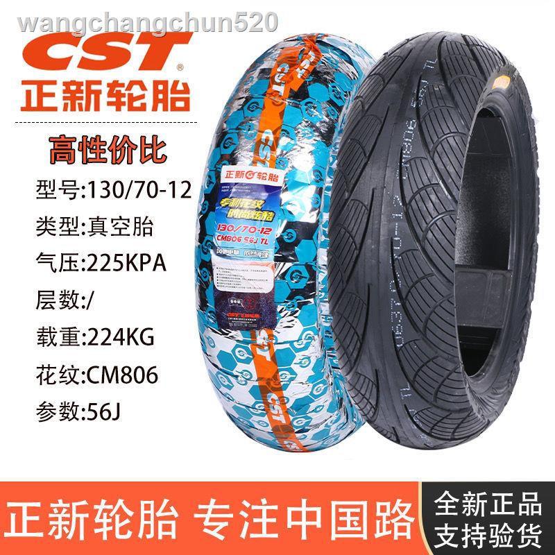 正新輪胎9090-12 100/110/120/130/70/80/90電動車 摩托車 真空胎