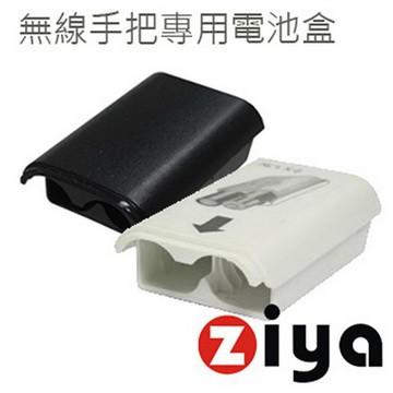 XBox360 無線手把專用電池盒 黑色