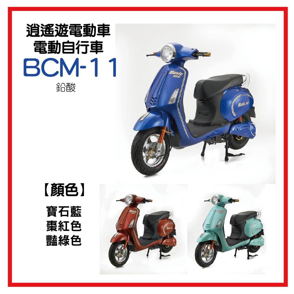 BCM-11電動自行車|電動二輪車 屏東 逍遙遊電動車 醫療器材