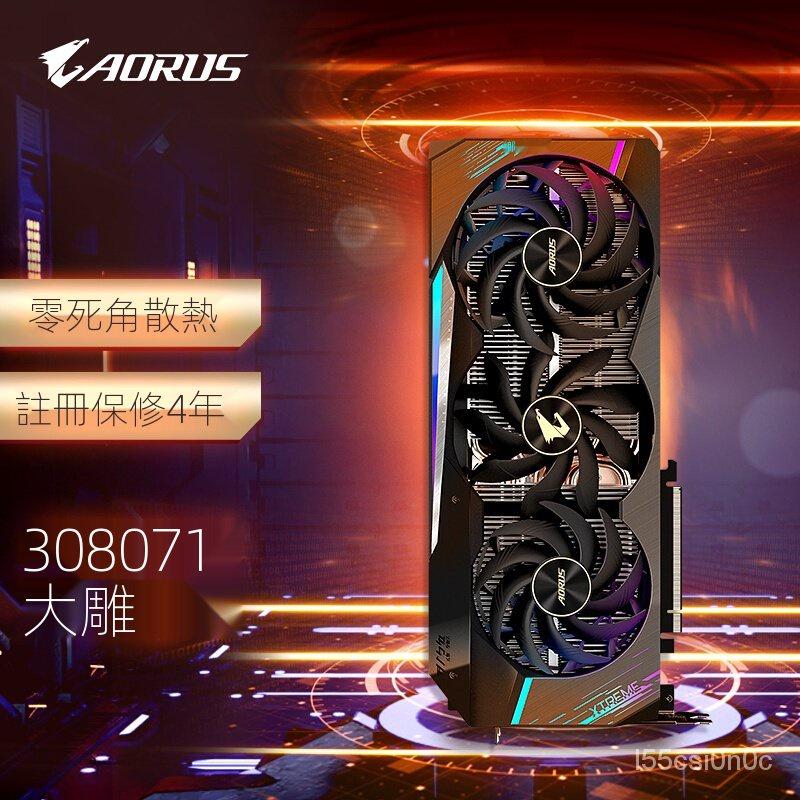 技嘉大雕 GIGABYTE AORUS GeForce RTX 3080 Ti XTREME 12G電競遊戲設計智能學習