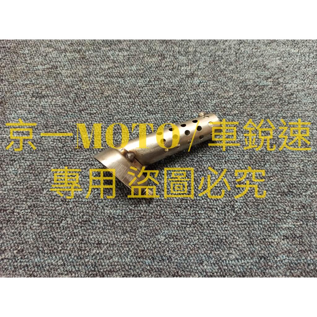 京一MOTO 高品質 保固 小六角 小台蠍 六角 消音器 排氣管 消音塞 台蠍 蠍子管 台蠍管 仿蠍