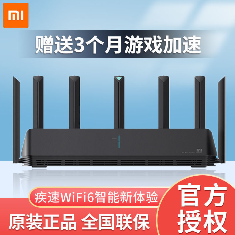 現貨小米路由器AX3600家用千兆端口5G雙頻3000M無線速率wifi6