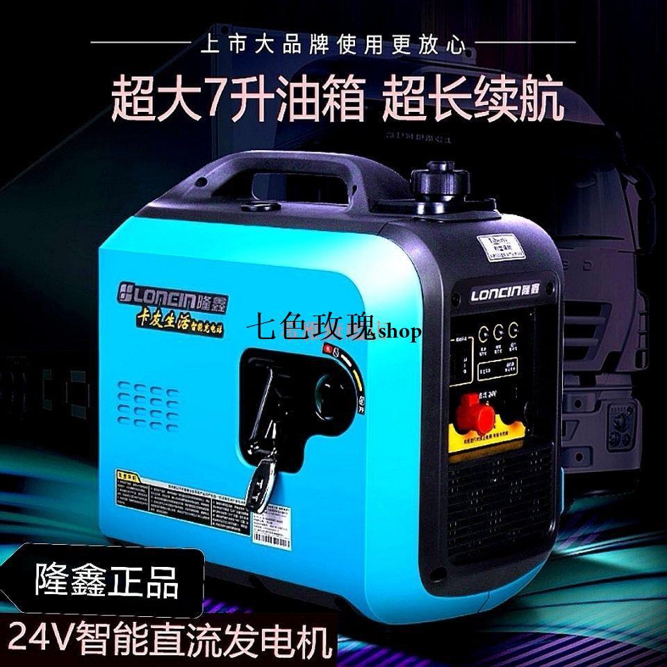 🎈旗艦店🎈免運🎈隆鑫24V汽油發電機2000w小型靜音貨車24伏電瓶充電直流駐車空調用110v