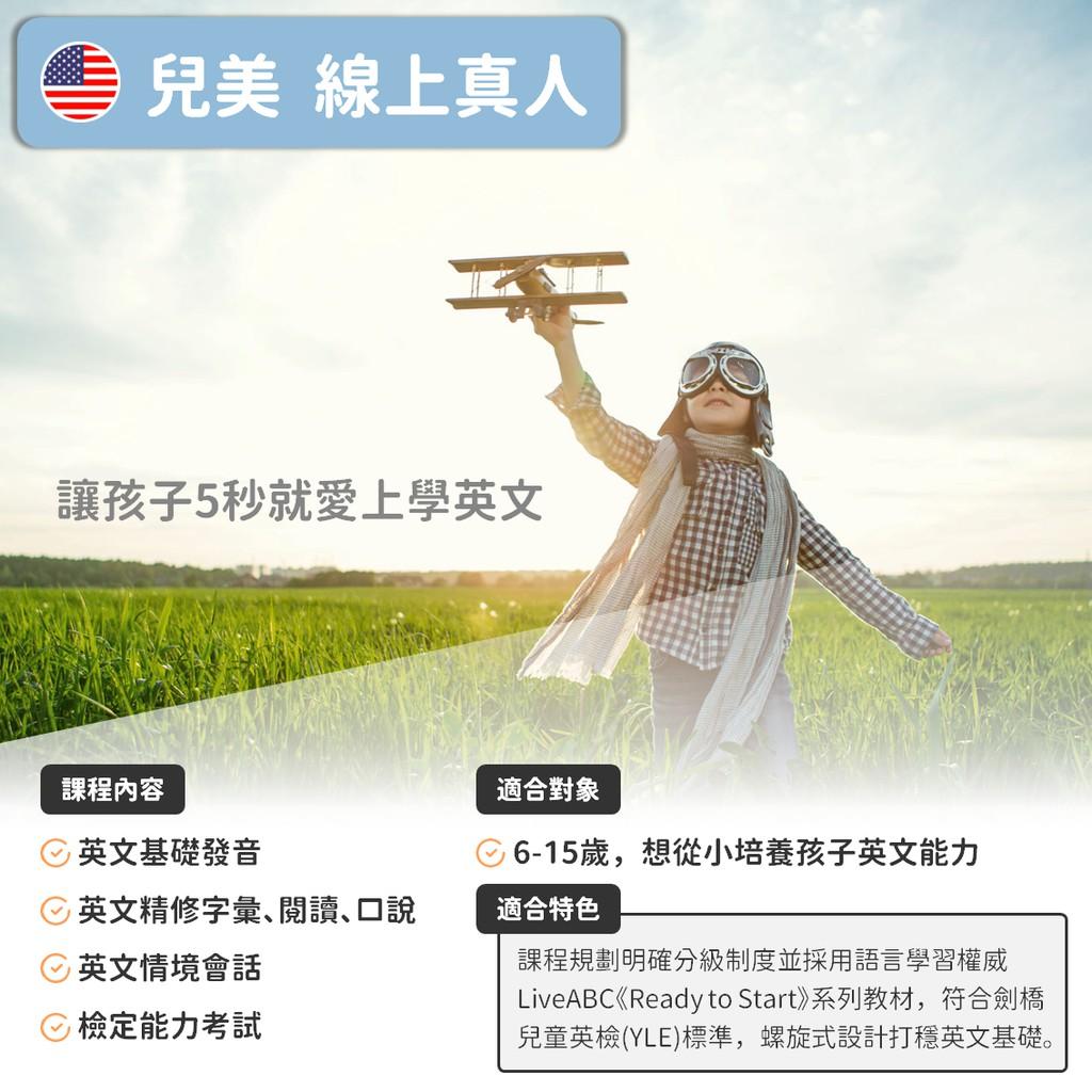 [15分鐘1對1]線上真人兒童美語課程[1堂]│線上學外語
