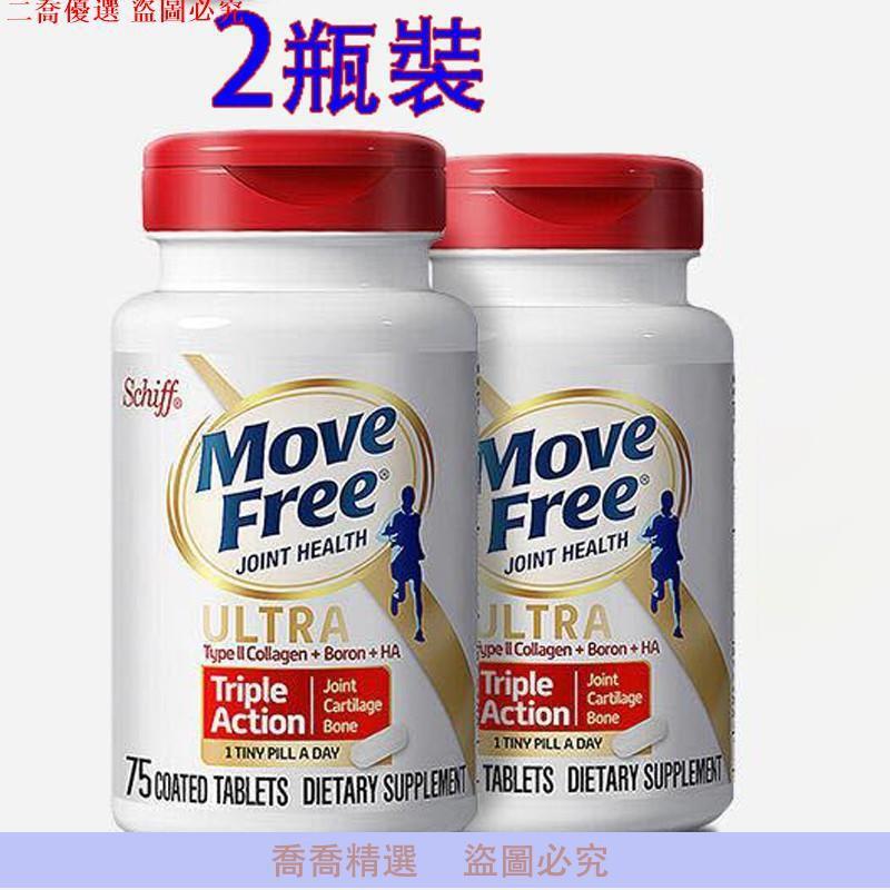喬喬精選→【2瓶】 美國 Move Free 益節 加強型迷你錠 UC2 UCII 白瓶 75粒
