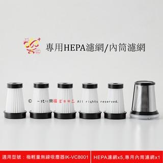 楽福🎁 ikiiki伊崎 極輕量無線吸塵器 專用替換濾網組 (型號IK-VC8001適用) 臺中市