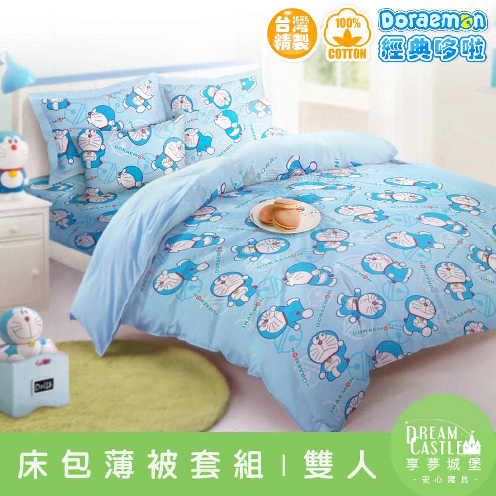 享夢城堡 精梳棉床包薄被套組-哆啦A夢 經典-藍-單人雙人加大-MIT台灣製正版卡通加碼附口罩套