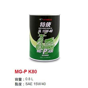 《🛵機車工坊》KYMCO 光陽原廠授權 特使機油 MG-P K80 GP125