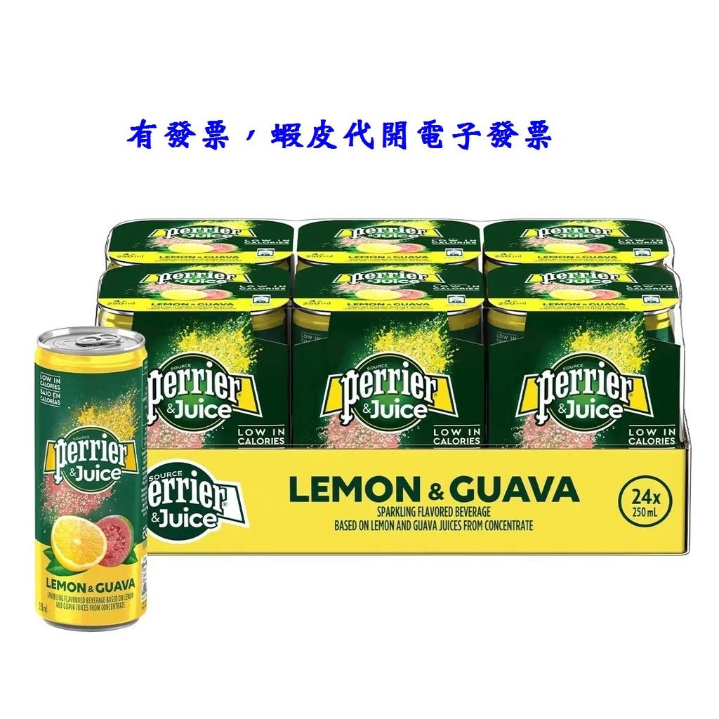 ~!好市多線上代購(宅配免運) #344057 Perrier 沛綠雅 氣泡綜合果汁 檸檬芭樂口味 250毫升X24入