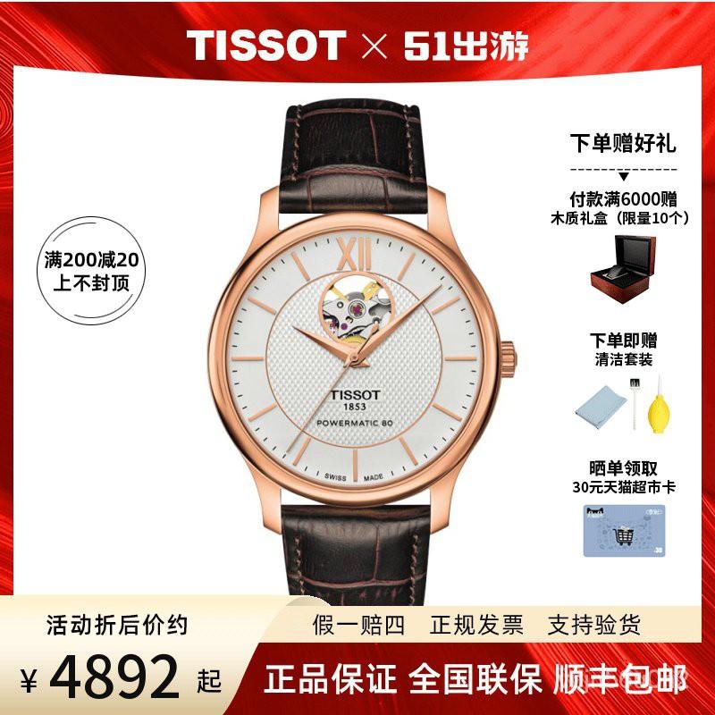 天梭1853Tissot俊雅機械錶瑞士皮帶黑盤手錶男T063.907.36.038.00 QpCA