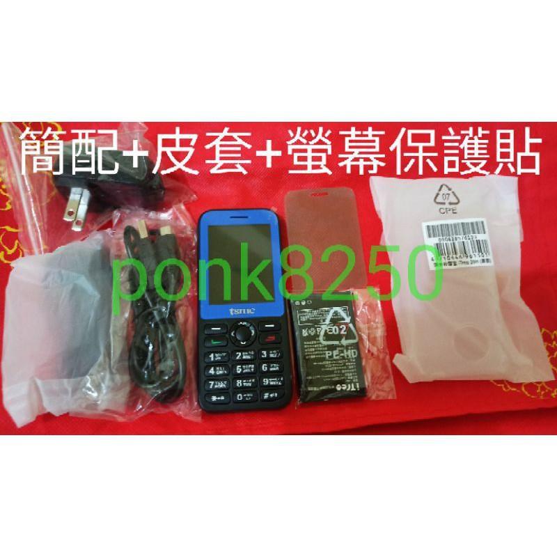 TSMC 台積電itree398廠商專用手機送韓國保護貼,可免費代貼(韓國進口非紅格黃色大陸製)