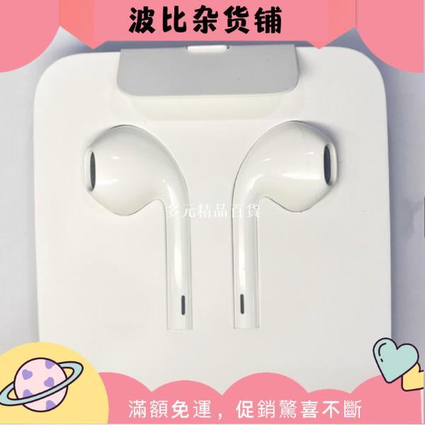 波比~~百貨特惠中 蘋果原廠Apple iPhone 1m傳輸線 原廠耳機線 Lightning 耳機 有線耳