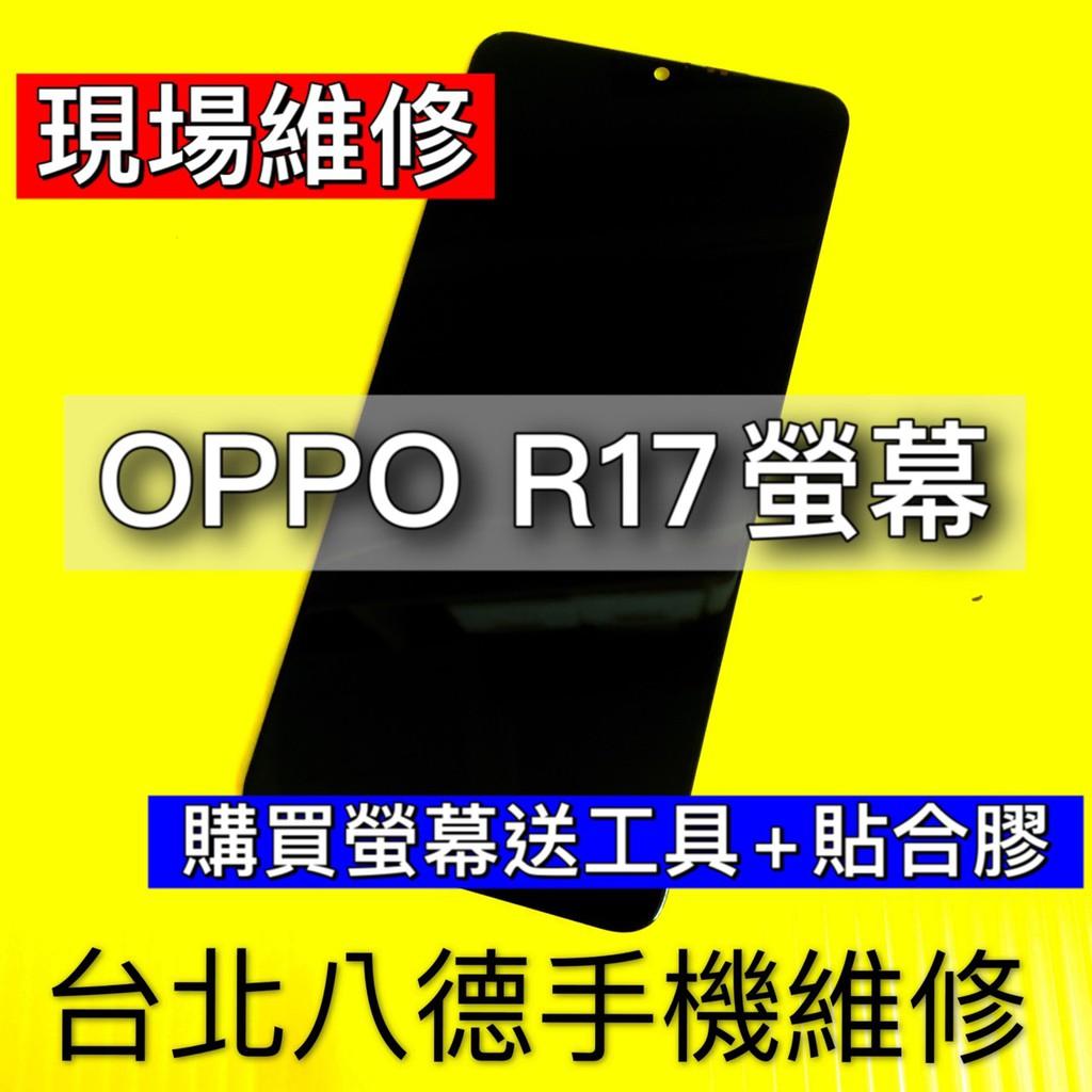OPPO R17 螢幕 現場維修