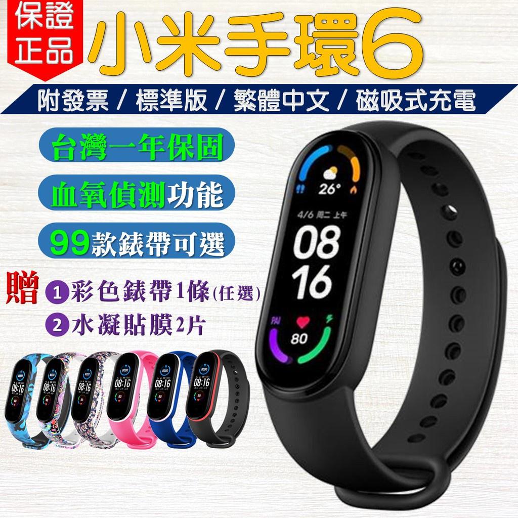 ▤【台灣現貨】小米手環6 血氧檢測 保固一年 標準版 繁體中文
