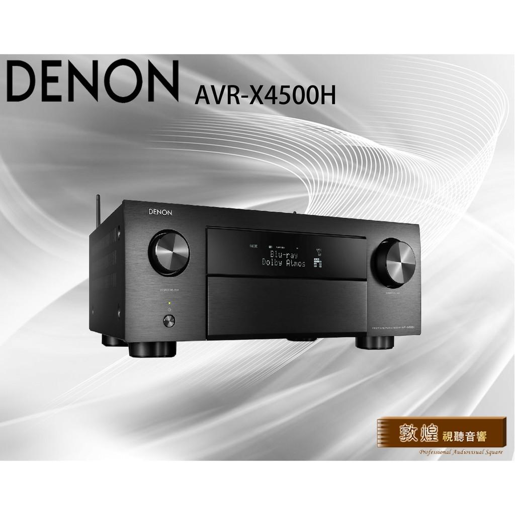 【敦煌音響】DENON AVR-X4500H
