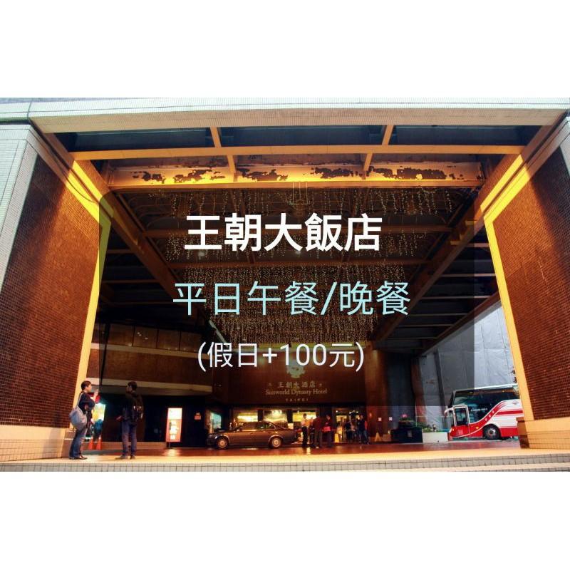 【王朝大飯店】Sunny Buffet 平日午餐/晚餐(新莊/板橋面交)