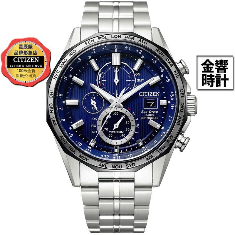 CITIZEN 星辰錶 AT8218-81E,公司貨,光動能,電波時計,鈦金屬,萬年曆,藍寶石,碼錶計時,男錶,手錶