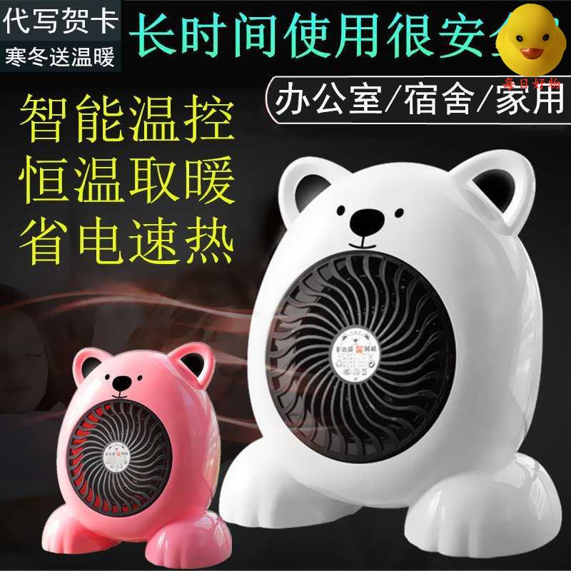 [剎那數碼]迷你暖風機usb小型暖風機usb接口臥室辦公室家用暖氣電暖省電