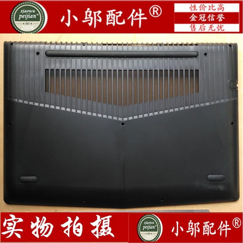 原裝配件適用 聯想 Legion Y520 R520 R720-15IKB 筆記本D殼 底殼外殼