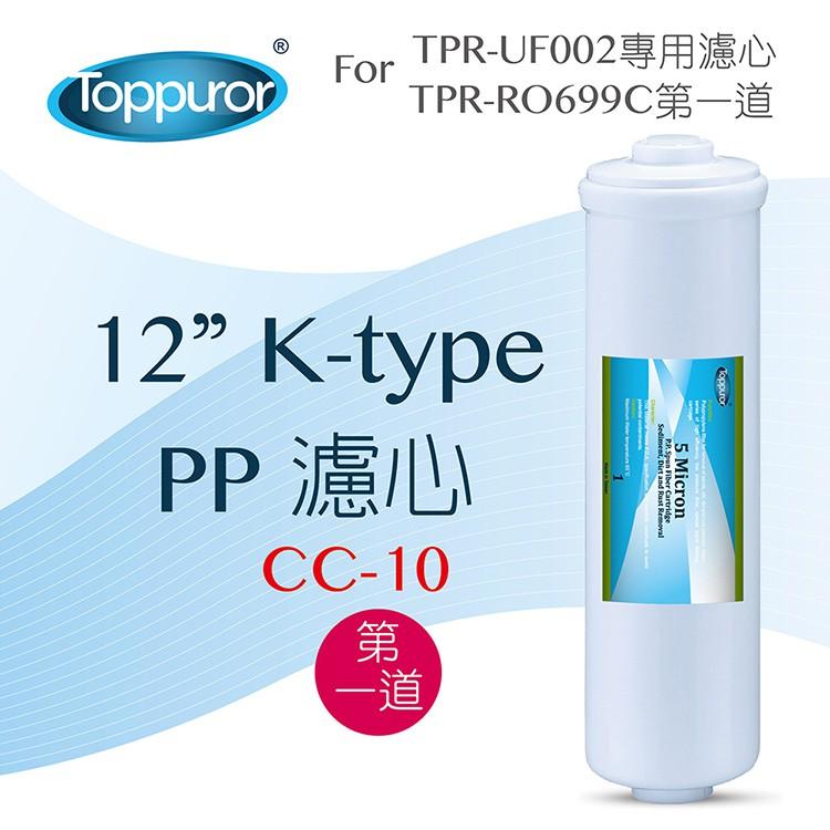 """泰浦樂 Toppuror PP濾心(12"""") for TPR-UF002 / CC-10"""