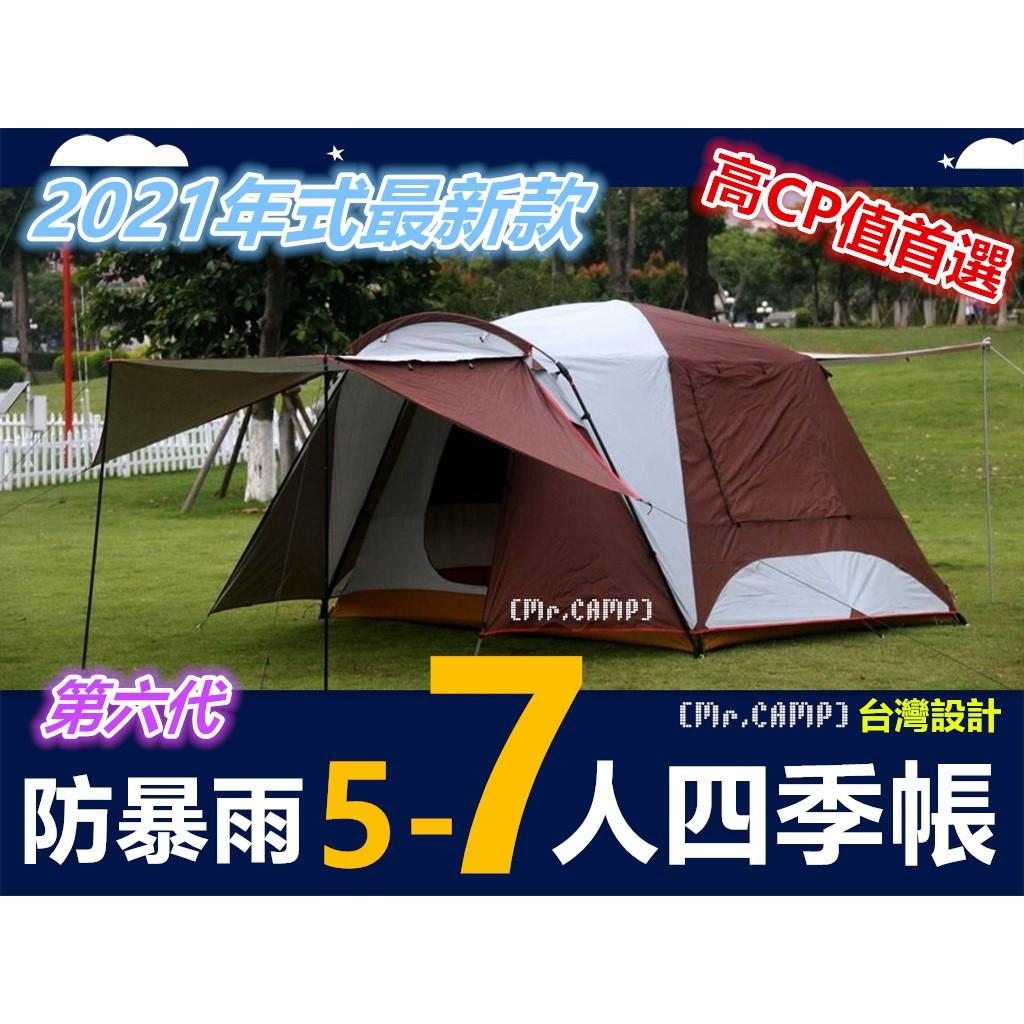[Mr.CAMP] 2021年式5-7人第6代抗強風防暴雨四季帳