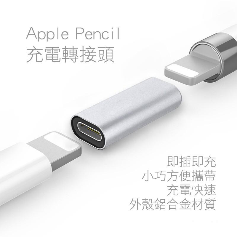 適用Apple Pencil充電轉接頭 Lightning充電轉接器 8pin雙母頭轉換器 傳輸線轉接充電頭 手寫筆