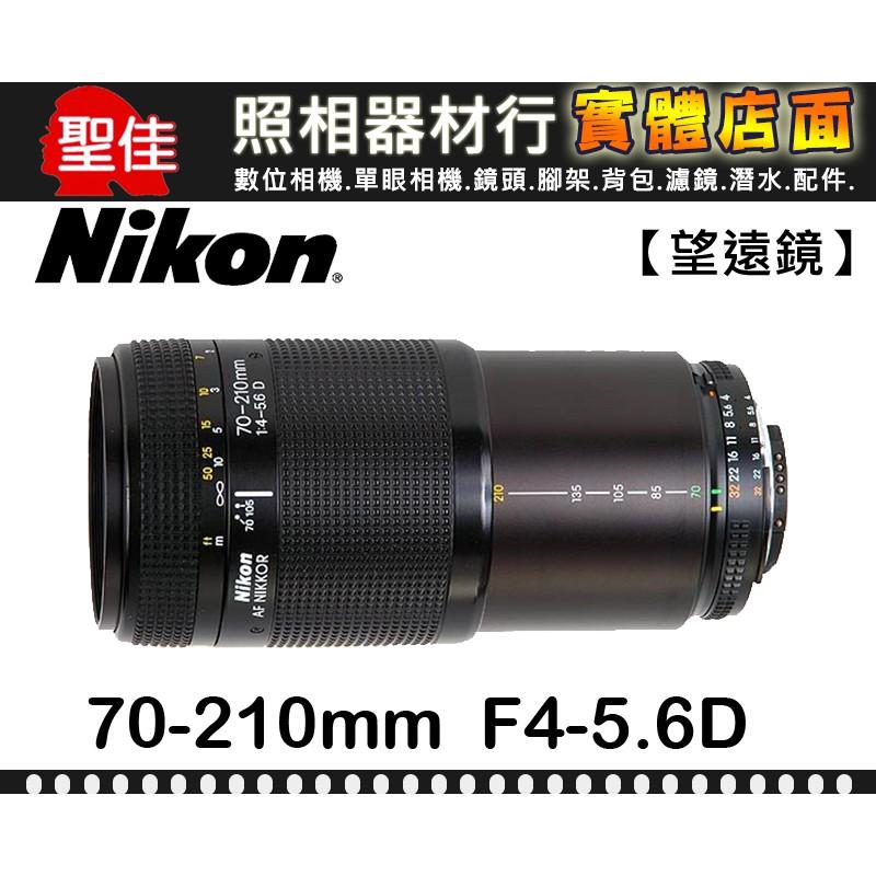 【國祥公司貨】NIKON AF-D Nikkor 70-210mm F4-5.6 D 全幅 變焦望遠鏡頭 榮泰保卡