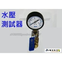 ☆水電材料王☆水壓測試器。試水壓力錶。試水球閥。試水壓力表。測試水壓。全新品